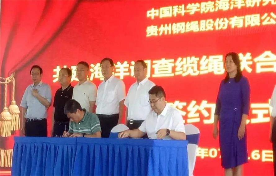公司与中国科学院海洋研究所成立海洋调查缆绳联合研发检测中心
